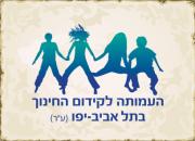 קידום החינוך תל אביב